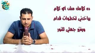 ترنيمة كلك مشتهياتl صموئيل فاروق2018