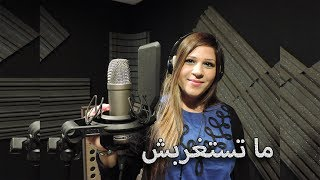 ما تستغربش - روزان عبد الله
