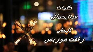 ترنيمه أيامي اللي جايه : بيتر هاني