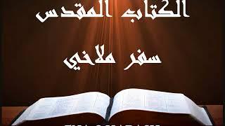 سفر ملاخي كامل - آخر اسفار العهد القديم
