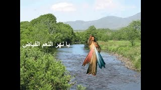 يانهر النعم الفياض المرنم مجدى عيد