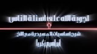 هيئة الله - الجزء الثاني
