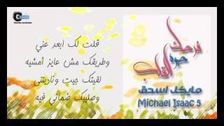حبيتني وانا متحبش - مايكل اسحق - Michael Isaac