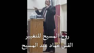 روح المسيح للتغيير القس عماد عبد المسيح