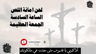 لحن امانة اللص |ابونا موسى رشدى والشماس ساتر ميخائيل | الجمعة العطيمة 2019