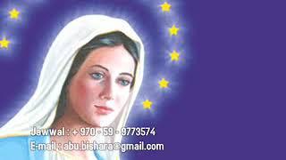 يا مريم البكر - فيروز