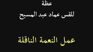 عمل النعمة الناقلة للقس عماد عبد المسيح