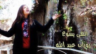 إلهي يسوع - روزان عبد الله