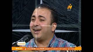 ترنيمة دا عارك تاج علي راسي من برنامج نهارك سعيد قناة نايل لايف باسم ابراهيم نيفين اميل
