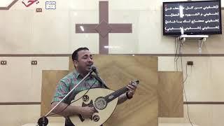 اشفيني  المرنم باسم ابراهيم مع وقت صلاه الاخ نادر ناجي