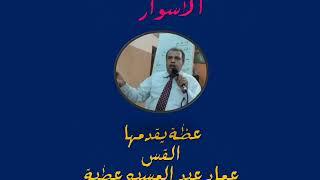 الأسوار والهروب بقرار ارادي للقس عماد عبد المسيح