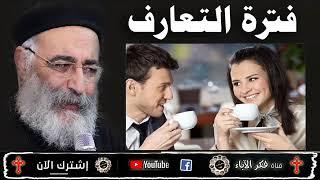 جديد | فترة التعارف | ابونا بولس جورج 2019