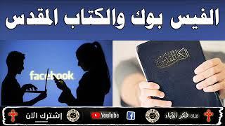 الفيس بوك والكتاب المقدس | رووووووعة لازم تسمعه