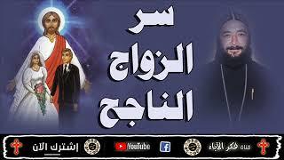 جديد | سر الزواج الناجح | ابونا ابادير الانبا بيشوى