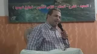 الاشواق ومستوي تحقيق الاهداف للقس عماد عبد المسيح