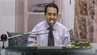 ترنيمة مسيحي خلى وزى ضلى .. المرنم / مينا لبيب