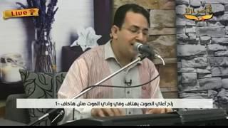 ترنيمة وانا هاملى الكون ترنيم .. المرنم مينا لبيب
