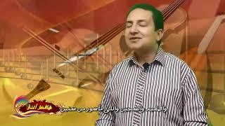 ترنيمة لما شعب المسيح يرنم .. المرنم مينا لبيب - برنامج هافضل أغنى