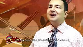 ترنيمة حياتنا عايشينها للى فدانا .. المرنم مينا لبيب
