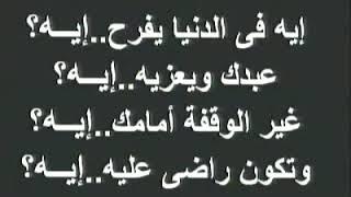 اية في الدنيا يفرح - مينا رشدي