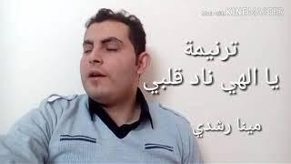 ترنيمة يا الهي ناد قلبي - مينا رشدي