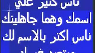 ترنيمة ناس كتير على اسمك وهما جاهلينك - مينا رشدي + ايمي سعد