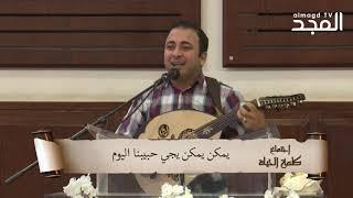 صلاة مع الدكتور عادل نصحي وترنيمة يمكن يجي حبيبنا اليوم المرنم باسم ابراهيم