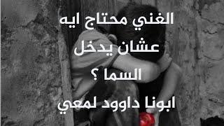 الغني محتاج ايه عشان يدخل السما ؟ ابونا داوود لمعي