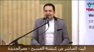 ترنيمة ايوة الهى صالح .. المرنم مينا لبيب
