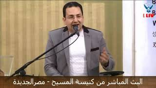 ترنيمة يا رئيس السلام يا ملك السلام .. المرنم مينا لبيب