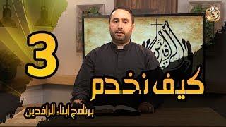 الحلقة الثالثة - كيف نخــــدم ؟  مع ضيف الحلقة الاخ/ عماد عزيز