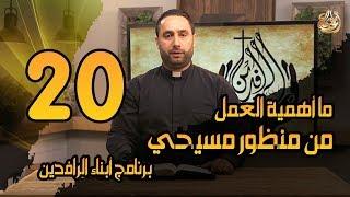 الحلقة العشرون - ما أهمية العمل من منظور مسيحي  ضيف الحلقة الاخ/عماد عزيز