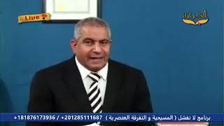 لقاء قناة الكرازه مع الاخ/ عماد عزيز وحلقه عن المسيحيه والتفرقه العنصريه