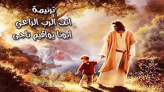 ترنيمة انت الرب الراعى - ابونا يواقيم ناجى 2020