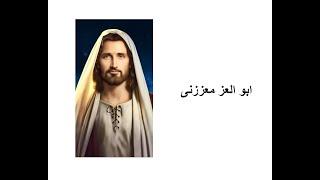 ابو العز معززنى المرنم مجدى عيد