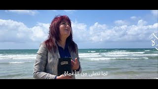 The strongest prayer - Amira saliba / أقوى صلاة - اميره صليبا