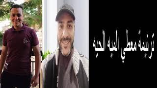 ترنيمة معطي الميه الحيه/ ترنيم/ جوناثان جرجس فخري و جرجس فخري