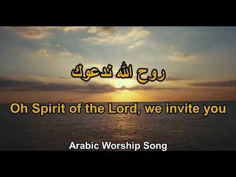 روح الله ندعوك  i