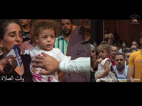 الطفلة المولودة بــ ثقُب في القلب تم شفاءها علي الفور !! رجل الله سعيد عبده