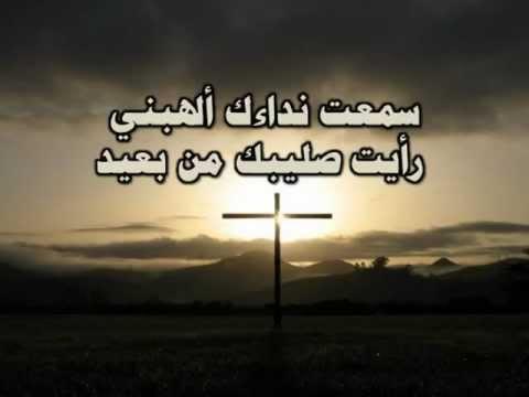 نحو صليبك - البوم بغنيلك كل ايامي Nahwa Salibika