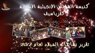 تقرير نشاطات الميلاد لعام 2012