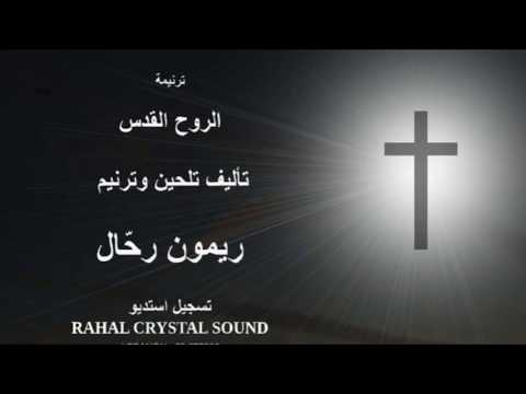 ترتيلة  الروح القدس