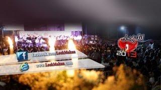 مقتطفات من ليك مكان 2013 - Leek Makan Trailer 2 HD