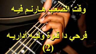 يا مؤتي الأغاني- موسيقى وكلمات