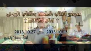 معرض الكتاب المقدس والكتاب الروحي لعام 2013