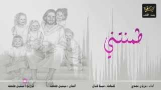 ترنيمة  طمنتني للمرنمة مريان مجدي.mp4