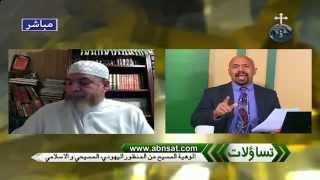 مناظرة بين الشيخ كريم و القس اسامة :الوهية المسيح من المنظور اليهودي ، المسيحي والاسلامي