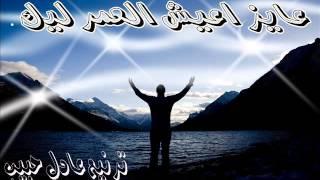 ترنيمة - عايز اعيش العمر ليك - المرنم عادل حبيب