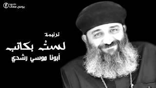 ترنيمة لست بكاتب لأبونا موسي رشدي روعه   2016