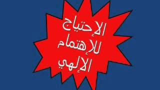 الإحتياج للإهتمام الالهي القس عماد عبد النسيح